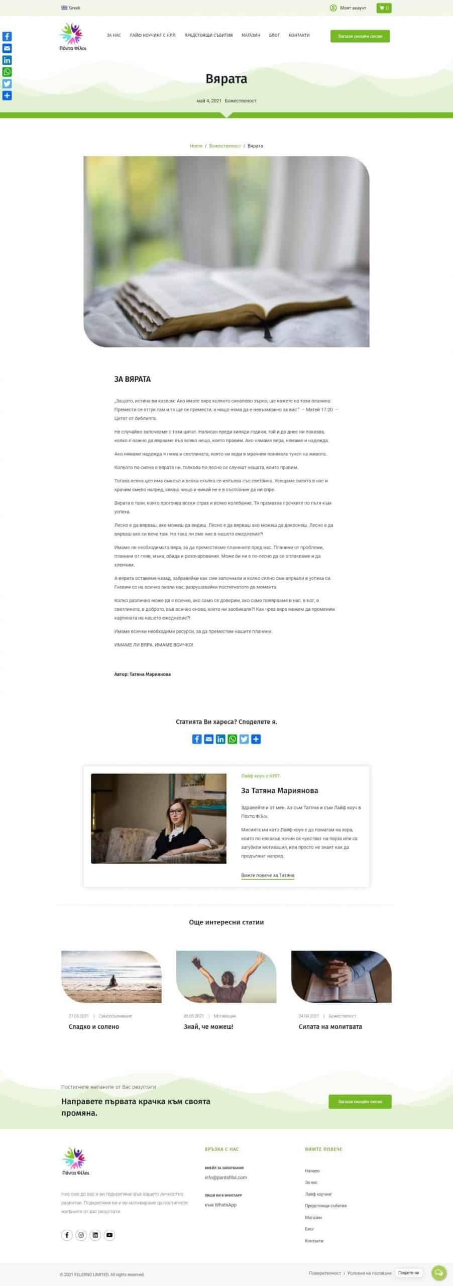 Блог статия - Уебсайт проект - Panta Filoi - Project Yordanov