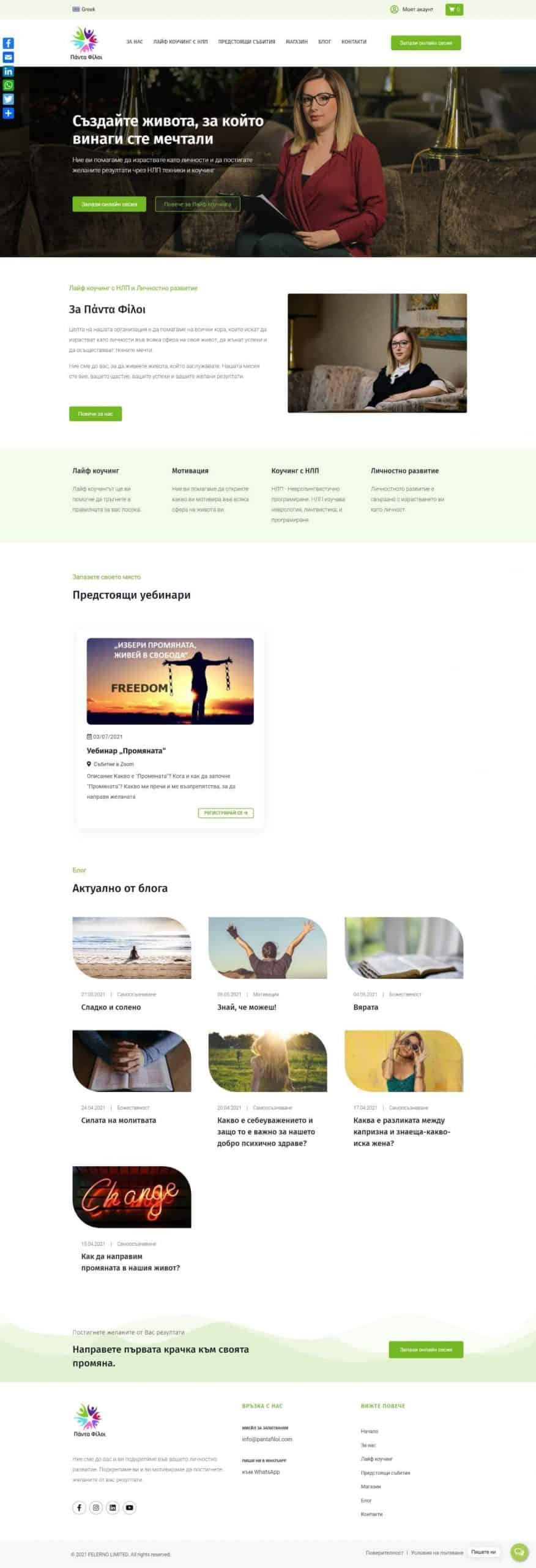 Начална страница - Panta Filoi - Уебсайт проект на Project Yordanov
