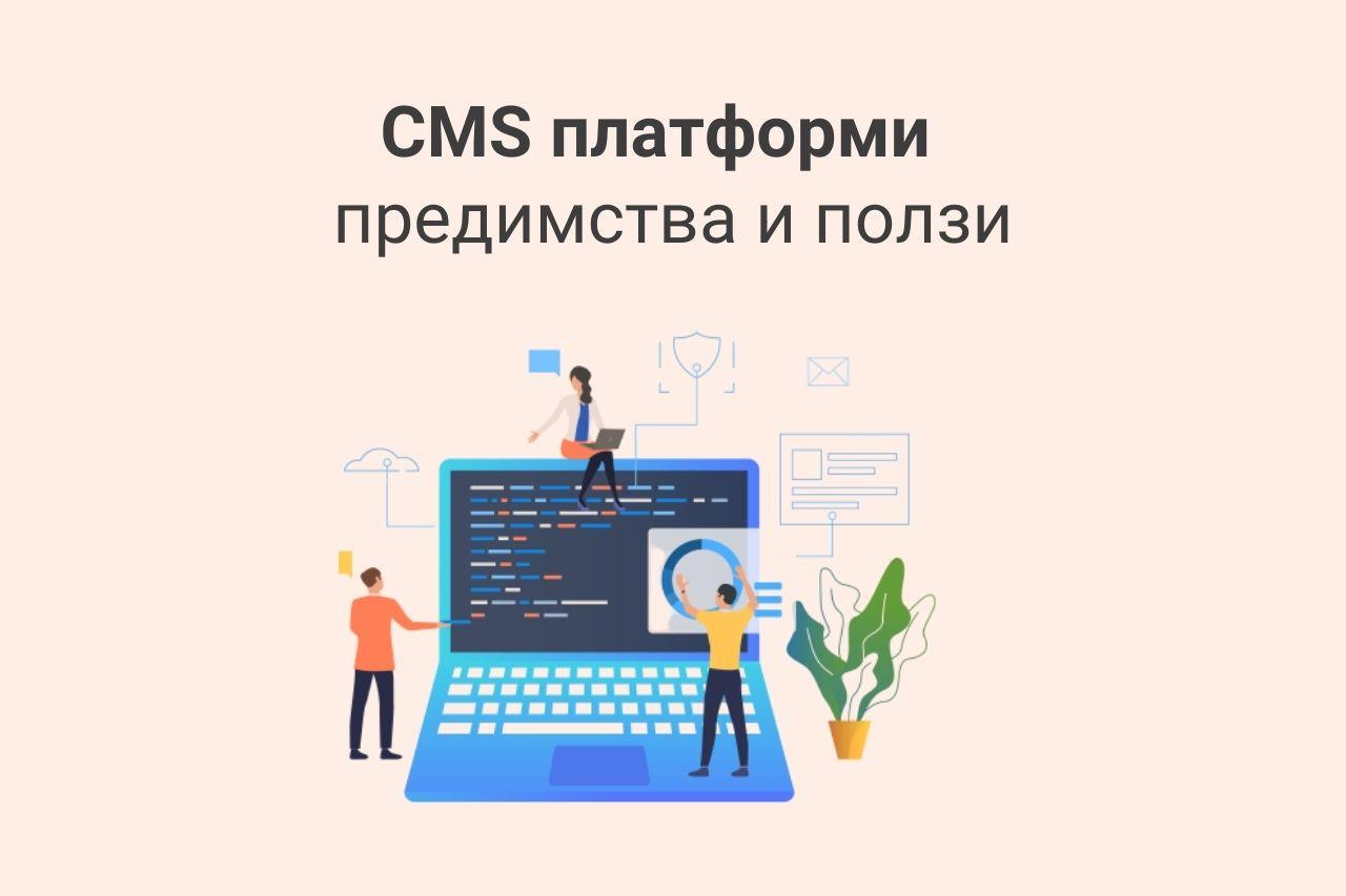 Какво е CMS платформа и какви са нейните предимства?