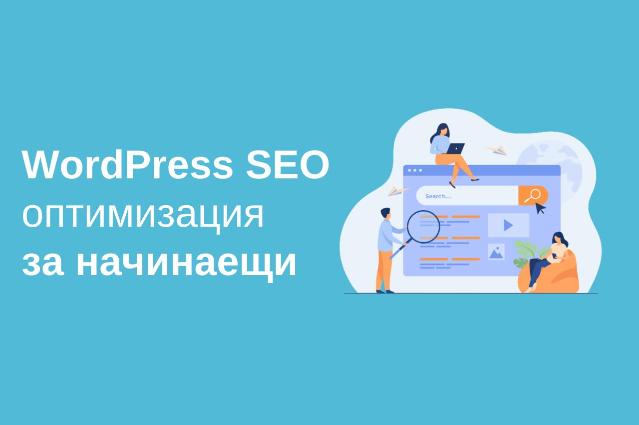 WordPress SEO оптимизация за начинаещи